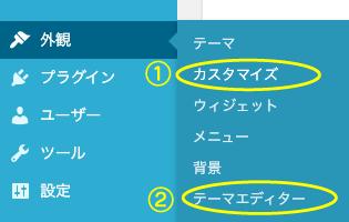 CSS変更箇所