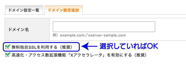 エックスサーバーのドメイン設定時の画面