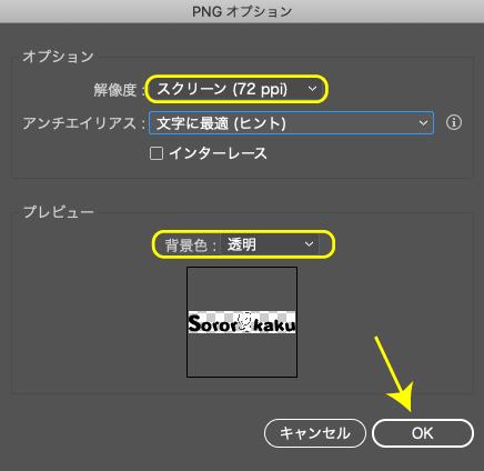 pngオプジョン画面