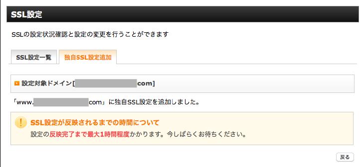 独自sslを追加しました