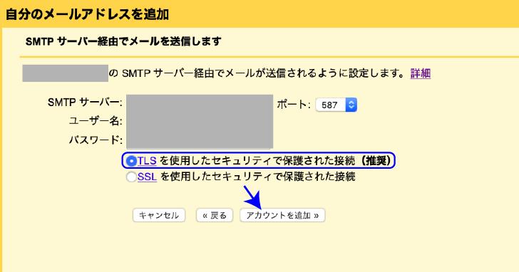 SMTPサーバの設定