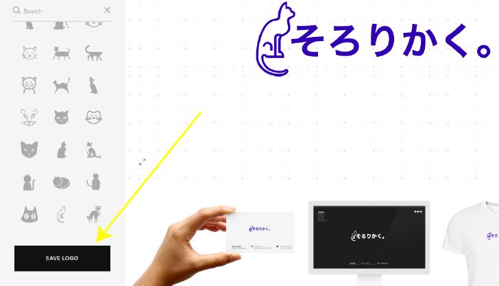 ロゴを保存する画面
