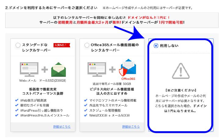 お名前.comレンタルサーバー選択