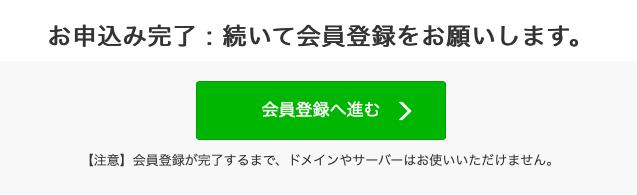 お名前.com登録完了