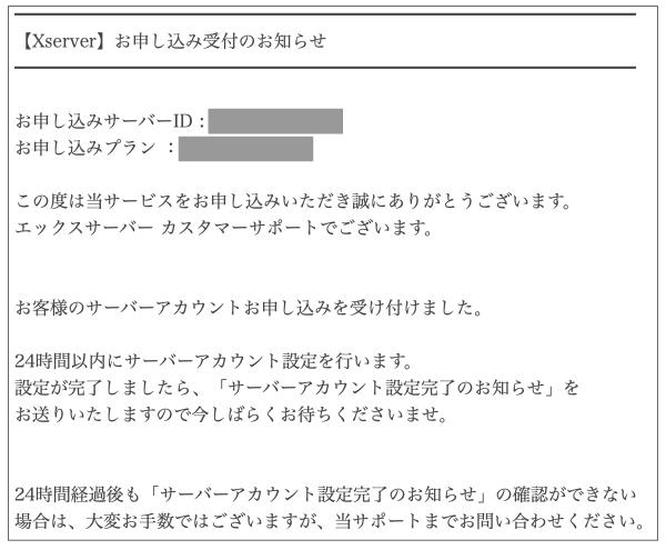 「Xserve」お申し込み受付のお知らせ