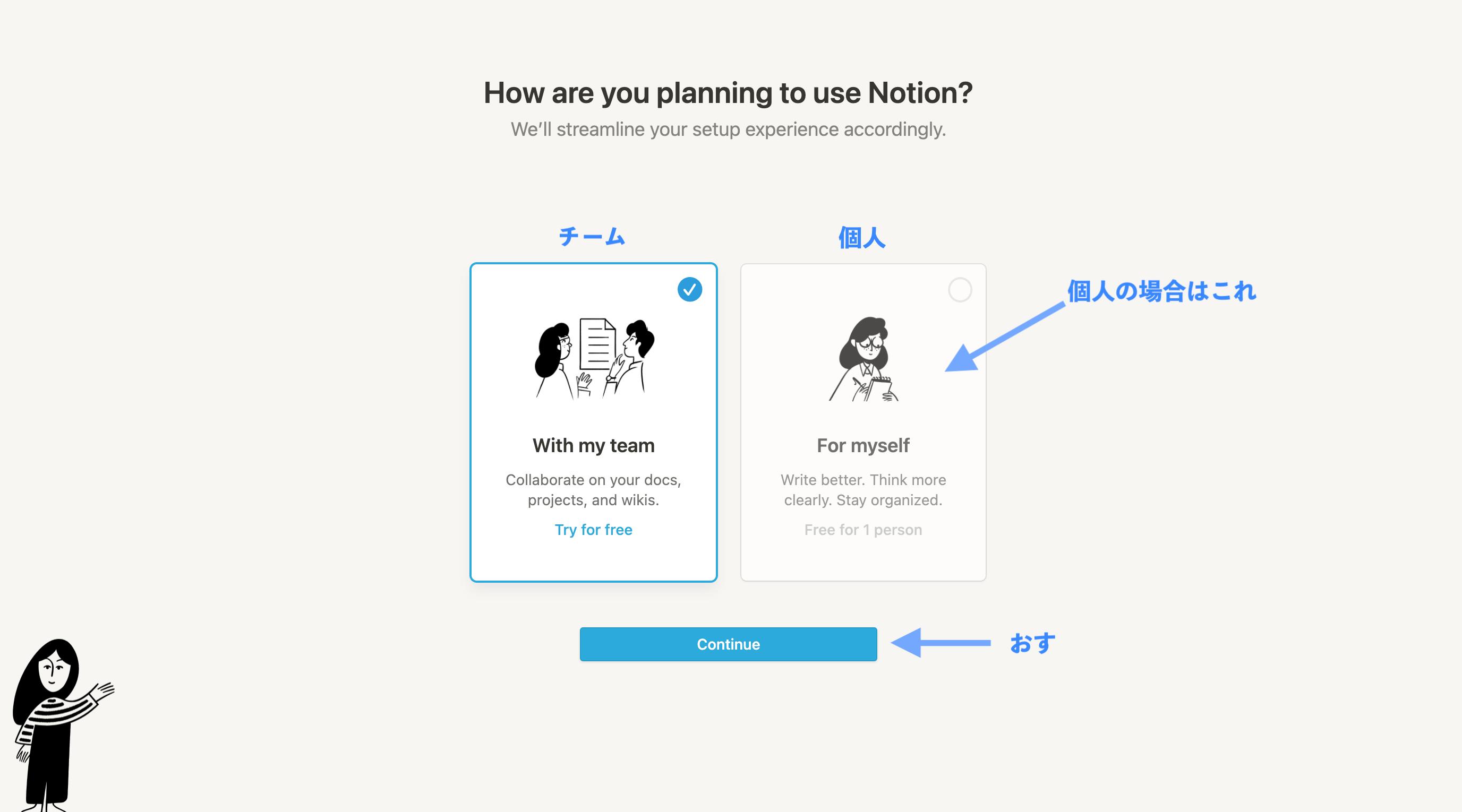 Notion利用するプランを選択する