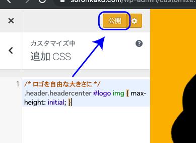 追加CSS記入