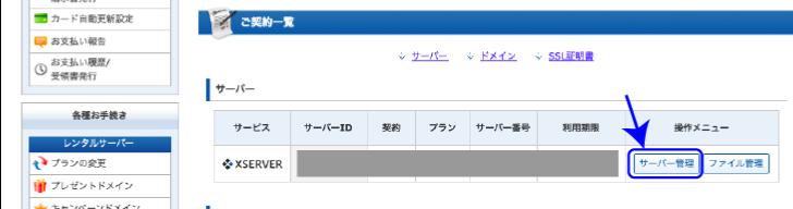 サーバー管理をクリックする画面