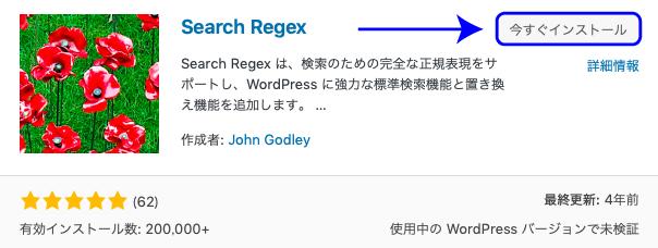 Search Regexインストール