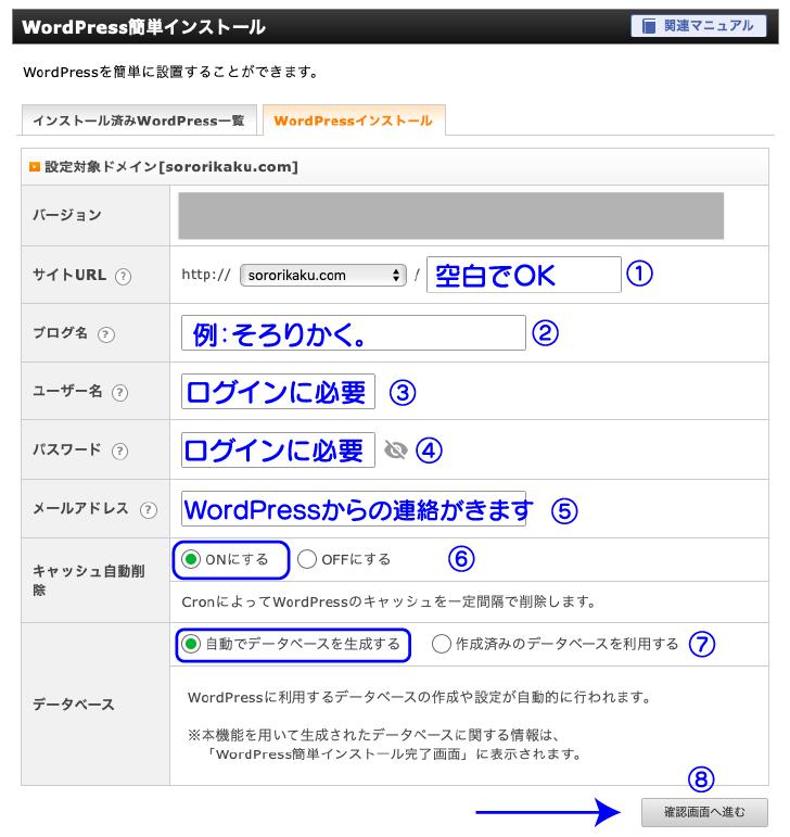 WordPressインストール入力項目