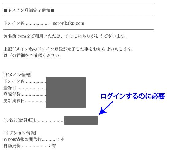 お名前.comの登録情報メール