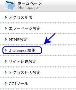 htaccess編集