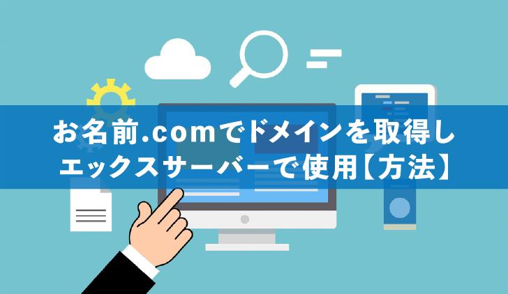 お名前.comでドメインを取得しエックスサーバ ーで使用方法
