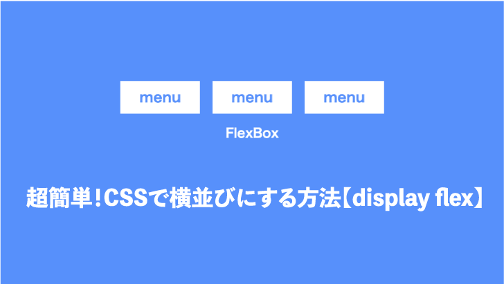 CSSで横並びにする方法