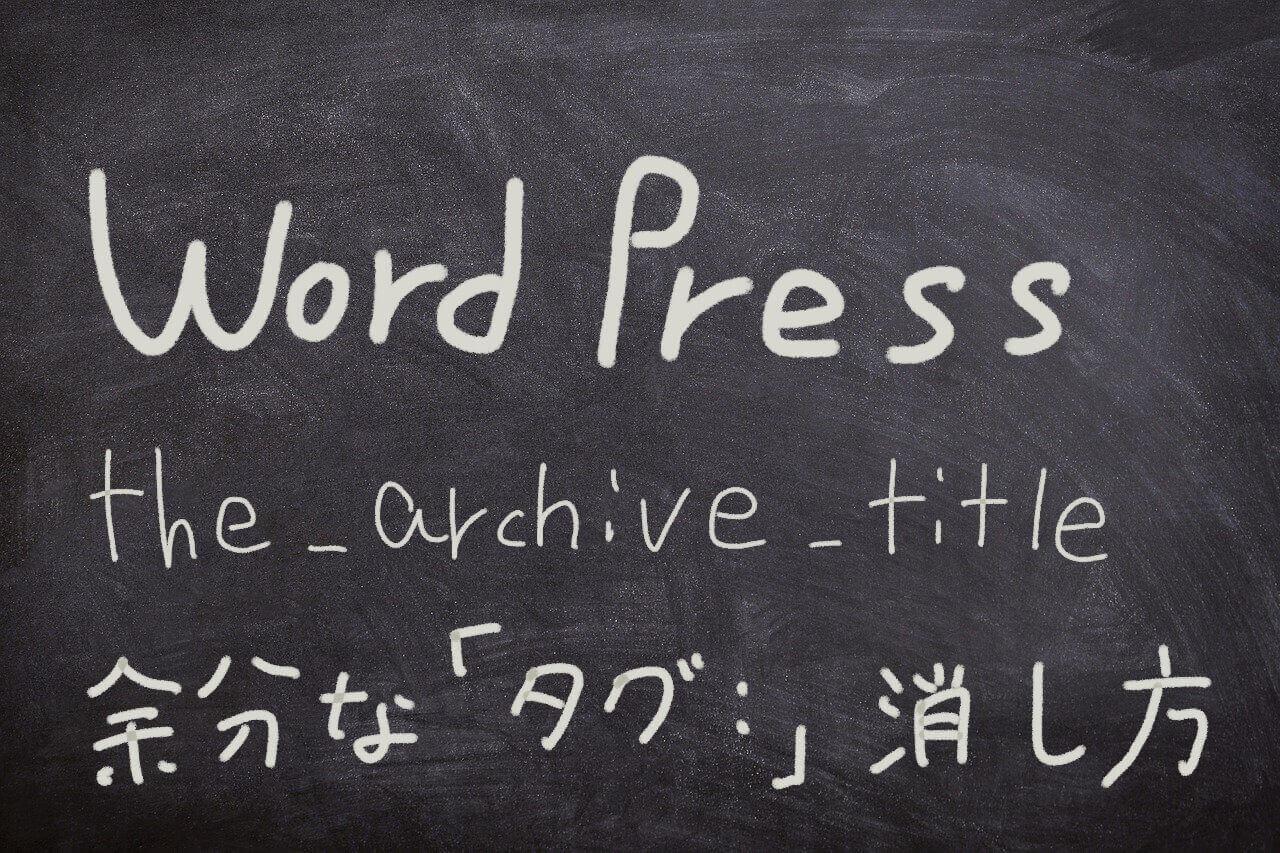 WordPress【the_archive_title】の余分な「タグ:」を消す方法