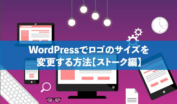 WordPressでロゴのサイズを変更する方法