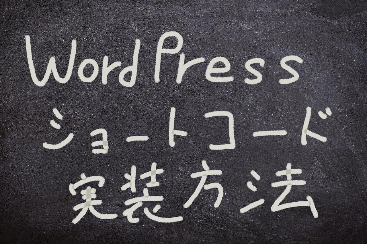 WordPressショートコード実装方法[よくある吹き出しが簡単に]