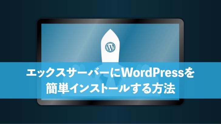 エックスサーバー にWordPressを簡単インストールするイメージ